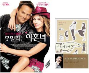 Serving Sara (2002, romantic comedy)