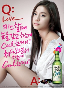 uee-soju-cool-love