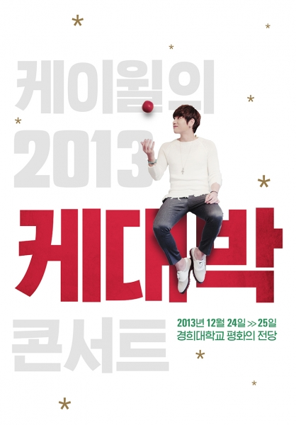 k.will christmas concert